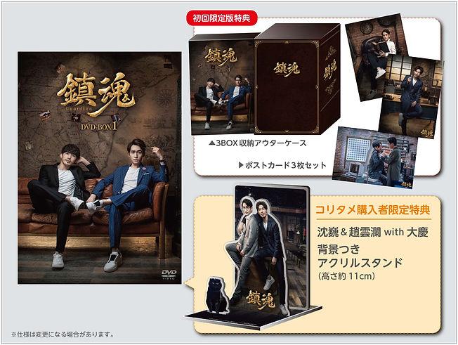 鎮魂DVDセット内容