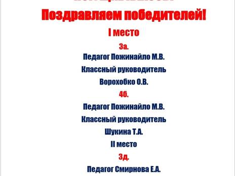 """Поздравляем победителей Олимпиады """"Поющий класс""""!"""
