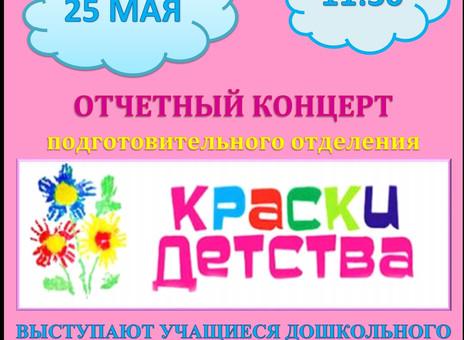 Приглашаем на концерт!