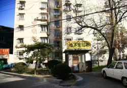 北京朝阳区望京花家地北里302号,地面以上的防空地下室入口