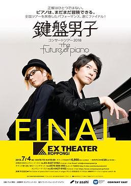 鍵盤男子 追加公演