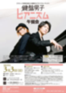 鍵盤男子ピアニズム午餐会 パンフレット-1.jpg