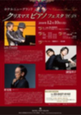 ピアノフェスチラシ切り抜き.jpg