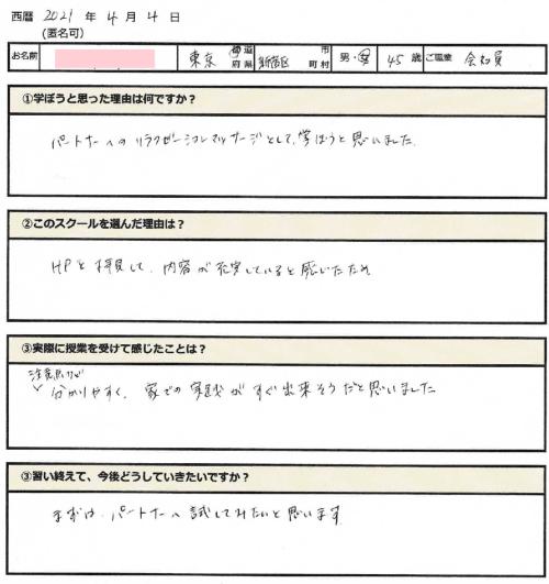 感想:ヒーリングヘッドマッサージ 東京都F様