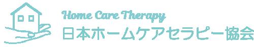 日本ホームケアセラピー協会