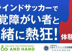 【 イベント 】2/8・9「ブラインドサッカーで視覚障がい者と一緒に熱狂!」&HAND体験会を開催