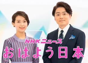 【 メディア 】NHK「おはよう日本」で「&HANDマタニティ」が紹介されました
