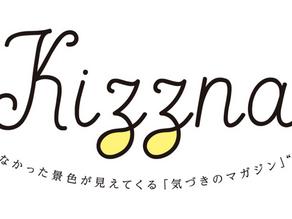 【 メディア 】「紲 kizzna」に「&HANDボランティア」が掲載されました