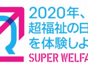 【 イベント 】「渋谷ストリーム」で「VIBLO」体験会を実施