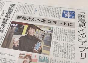 【 メディア 】「読売新聞」に「&HANDプロジェクト」が掲載されました