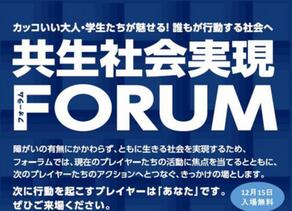 【 イベント 】神奈川県「共生社会実現フォーラム」にて「&HAND」を出展します