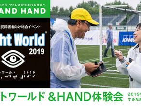 【 イベント 】日本最大級の視覚障害者向けイベント「サイトワールド」で「&HAND」体験会を開催