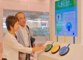 【 実証実験 】羽田空港で「&HAND」実証実験を実施します
