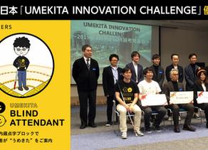 2019年 JR西日本「UMEKITA INNOVATION CHALLENGE」優秀賞(BLIND ATTENDANT)