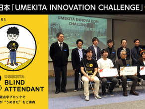 2019年 JR西日本「UMEKITA INNOVATION CHALLENGE」優秀賞(BLIND ATTENDANT)