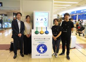 【 メディア 】「What's up? ANA」で羽田空港「&HAND」実証実験が紹介されました