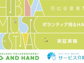 【 実証実験 】「日比谷音楽祭」で「&HANDボランティア」実証実験を実施