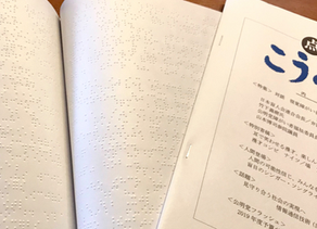 【 メディア 】「点字こうめい」「こうめい新聞」に「VIBLO」「mimamo by &HAND」が掲載されました