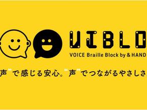 【 サービス 】視覚障害者の外出を「声」で支援する「VIBLO by &HAND」を共同開発