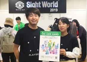 【 イベント 】視覚障害者向けイベント「サイトワールド」で「&HAND」体験会を開催しました