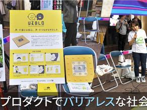 【 メディア 】「ソニーモバイルコミュニケーションズ」WEBサイトで「VIBLO」が紹介されました