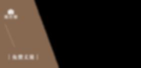 窩百態系統家具04.png