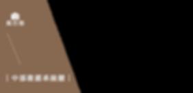 窩百態系統家具02.png