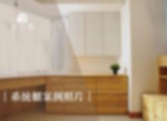 台中系統家具系統櫃-窩百態系統家具案例