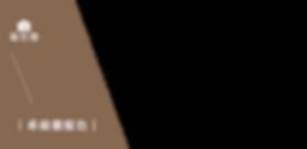 窩百態系統家具05.png