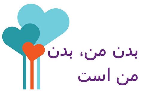 mybodyismybody_logo-Farsi.jpg