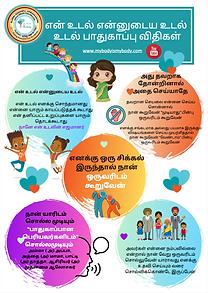 Tamil 1.png