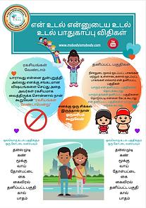 Tamil 2.png