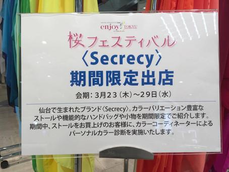 東急百貨店タマプラーザ店に期間限定で出店(3月23〜3月29日) ‼︎