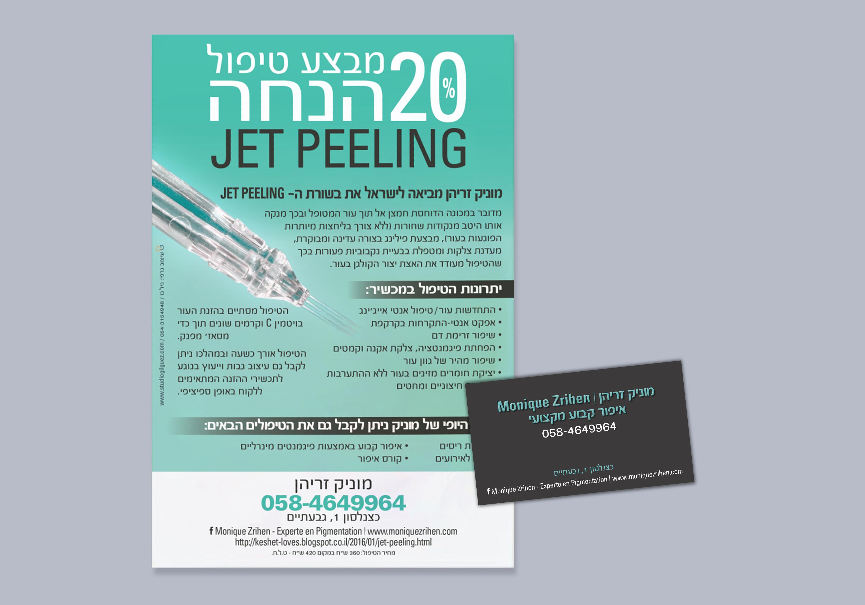 Jet peeling מוניק זריהן