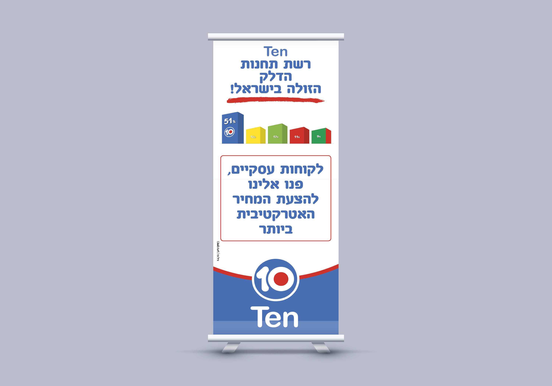 10Ten רשת תחנות דלק