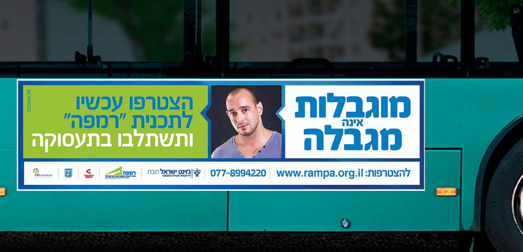 ג׳וינט - רמפה שלט אוטובוס