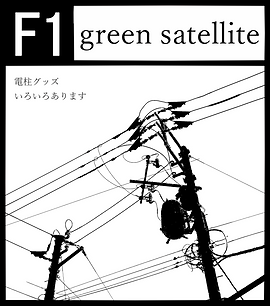 green satellite.png