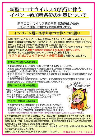 コロナ対策B5.jpg