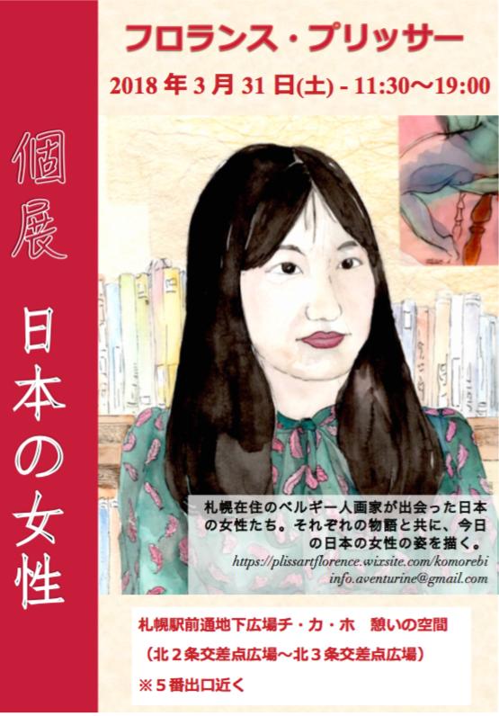 New exhibition Sapporo, 31 March