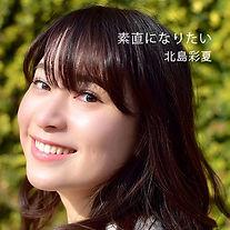 saika_CDtype_20201001.jpg