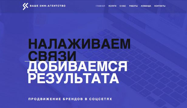 Маркетинг и реклама website templates – Агентство SMM
