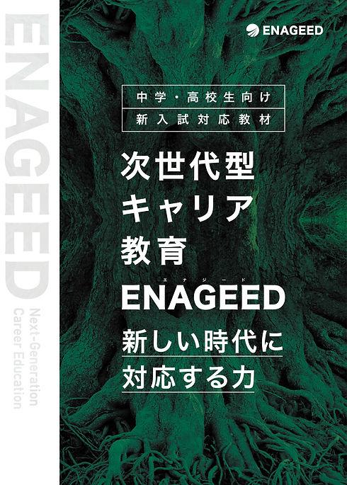 enageed_sozai_1.jpg
