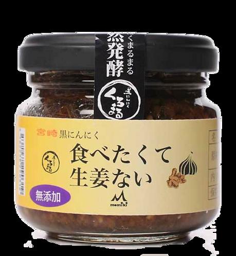 黑大蒜美味辣油 (生薑)