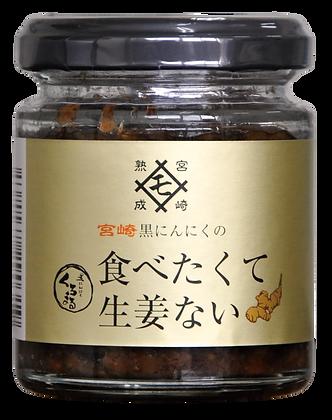 Black Garlic & Ginger Rice Topping