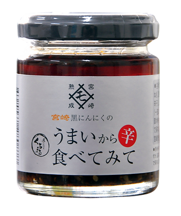 Miyazaki Black Garlic Chilli Oil