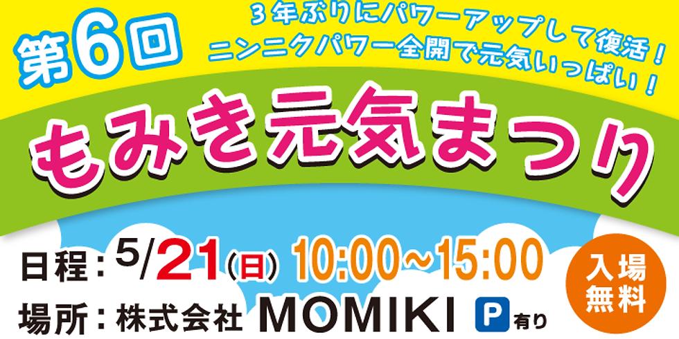MOMIKI元氣祭