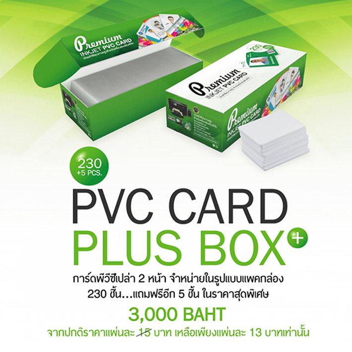 PVC230Plus5resize.jpg