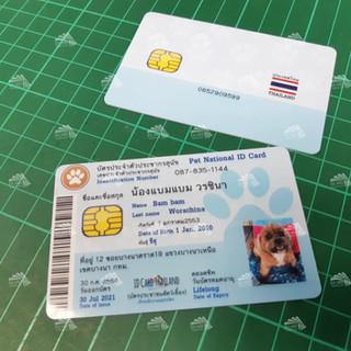บัตรประชาชนสัตว์เลี้ยง01.jpg