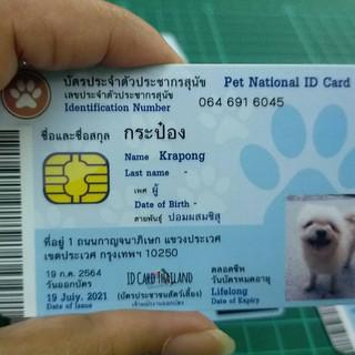 บัตรประชาชนสัตว์เลี้ยง (5).jpg