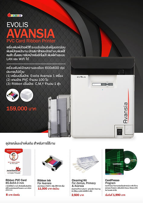 RiBBON INK PRINTER_Avansia.jpg